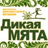 Фестиваль «Дикая мята» (1, 2, 3 июня 2012) - последнее сообщение от mintmusic