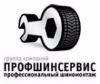 Профшинсервис - ШИНОМОНТАЖ, РЕМОНТ И ПОКРАСКА ДИСКОВ - последнее сообщение от PTS