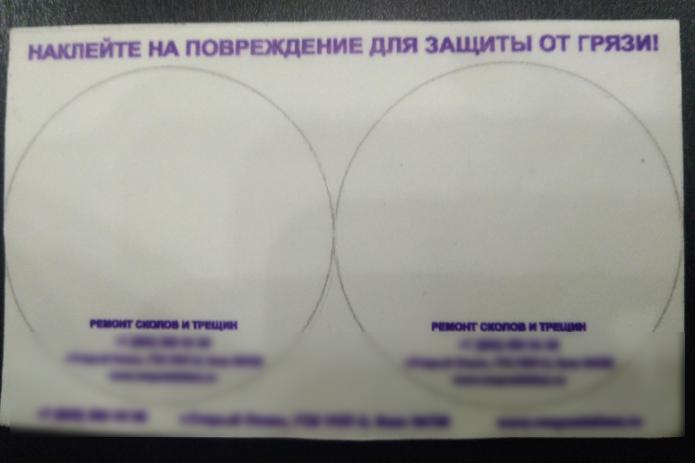 Наклейка для защиты поврежденного участка от попадания грязи