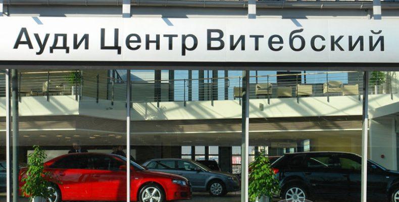 Покупка и обслуживание автомобиля Audi в автоцентре Ауди Центр Витебский